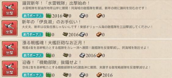 2016正月 任務