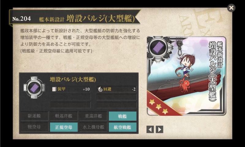 艦本新設計増設バルジ(大型艦)