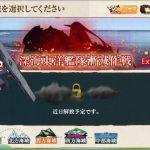サラトガと行くEO海域(4-5)