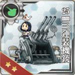 25mm三連装機銃の開発レシピ