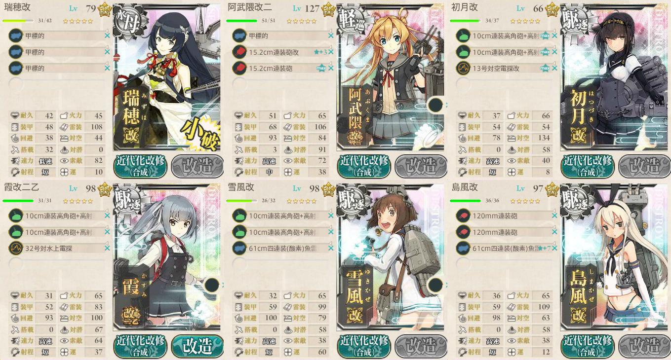 2-3 水上機母艦編成