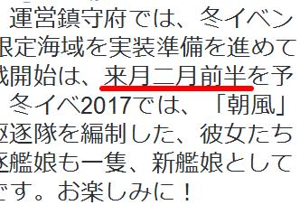 2017冬イベントは2月前半
