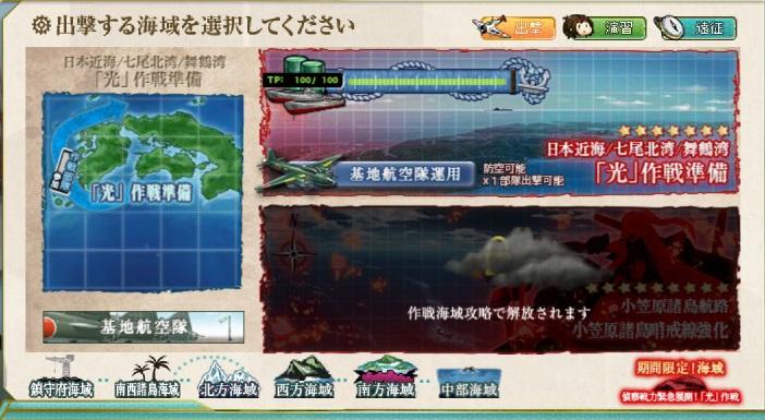【E-1】「光」作戦準備 2017冬イベント