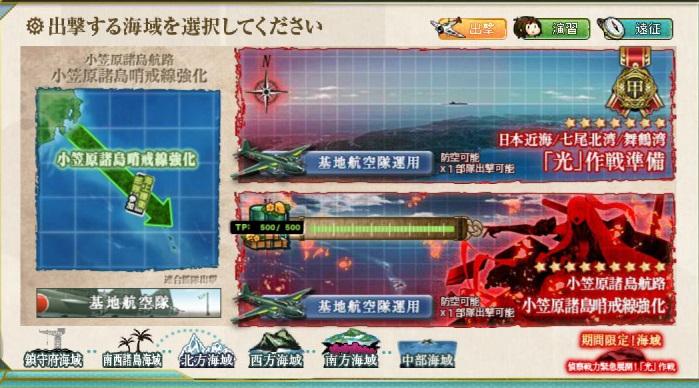 【E-2】小笠原諸島哨戒線強化 2017冬イベント