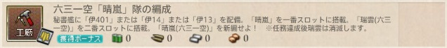 六三一空「晴嵐」隊の編成