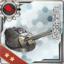 41cm連装砲の開発レシピ