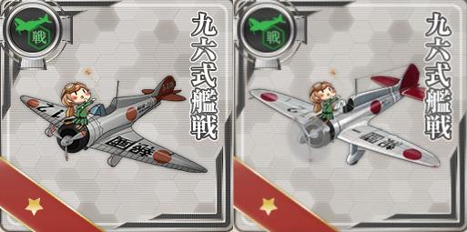 九六式艦戦