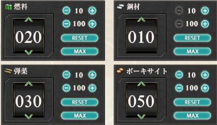 一般的なレシピ> 【20/30/10/50】(約6%) (秘書艦:正規空母、装甲空母、軽空母など)