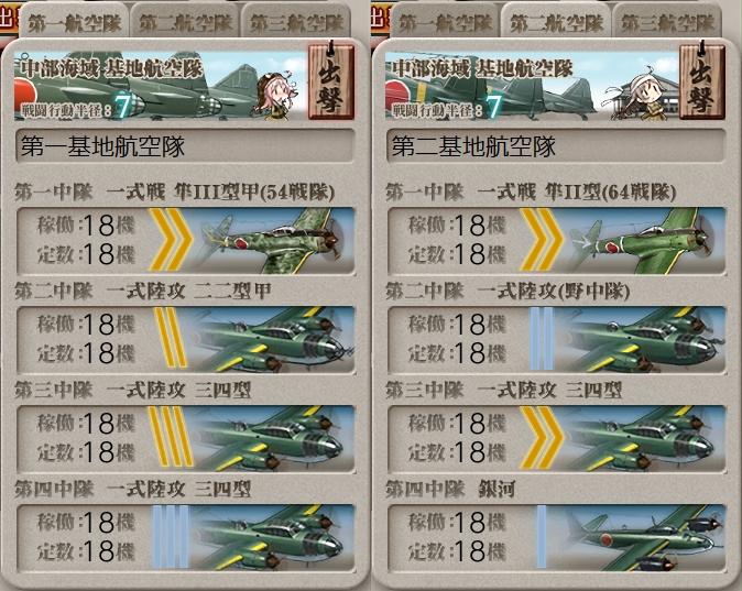 基地航空65