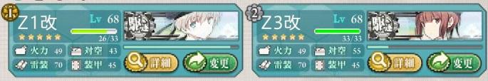 Z1 Z3