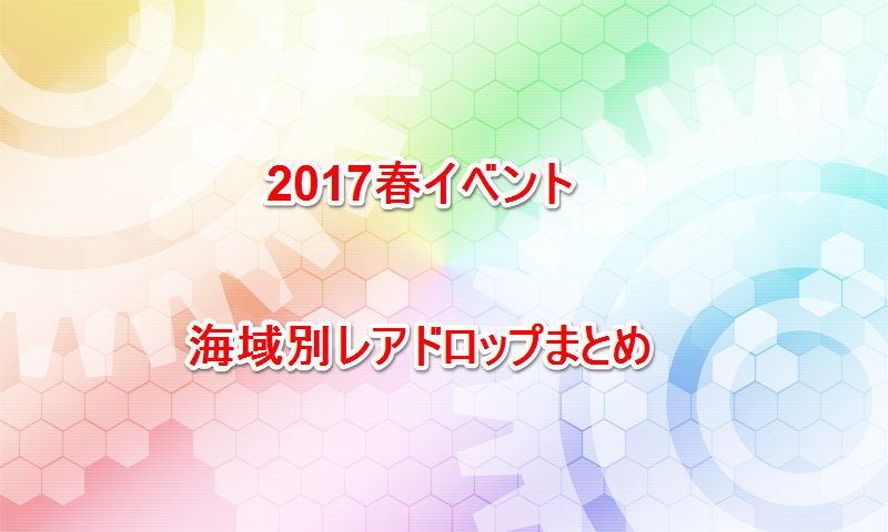 海域別レアドロップまとめ 2017春イベント