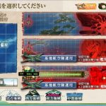 【E-3】艦隊抜錨!北方防備を強化せよ!(輸送ゲージ編)2017春イベント