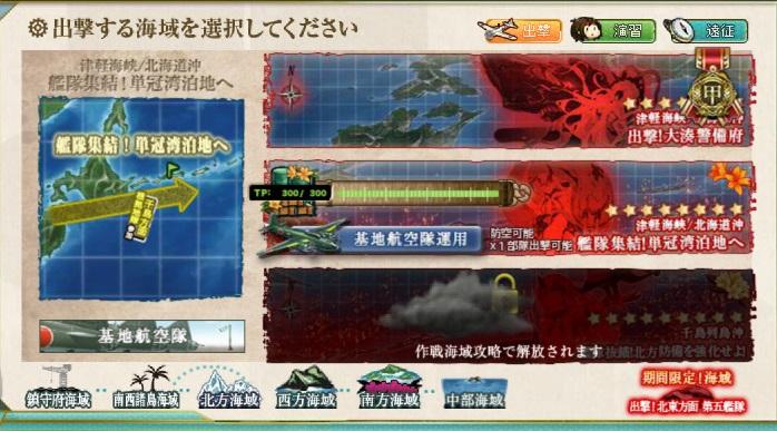 【E-2】艦隊集結!単冠湾泊地へ(輸送ゲージ編)2017春イベント