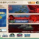 【E-2】艦隊集結!単冠湾泊地へ(戦力ゲージ編)2017春イベント