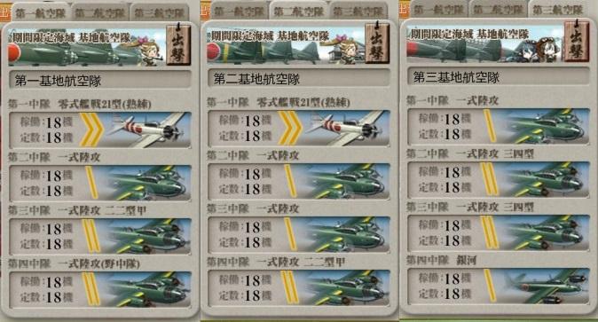 e-5 基地航空隊