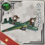 九六式陸攻の開発レシピ