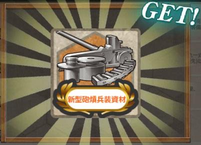 新型砲熕兵装資材
