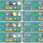 どんどん増える育成艦の数