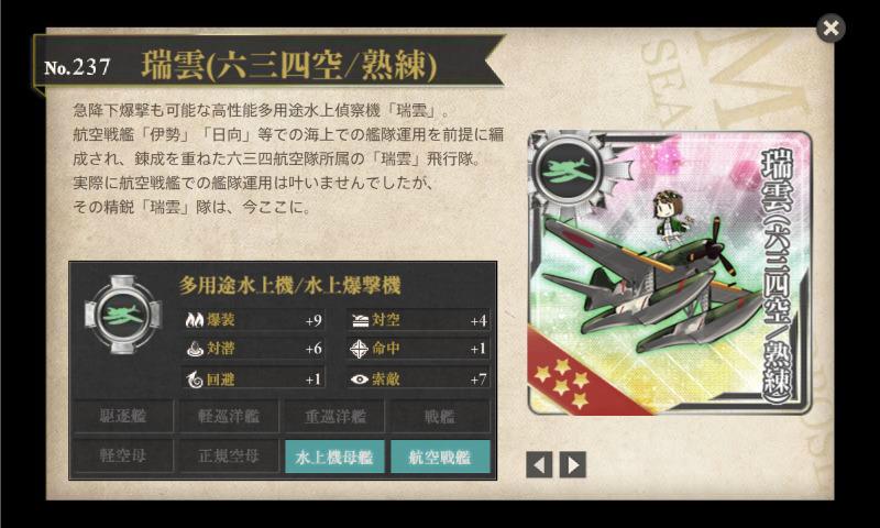瑞雲(六三四空/熟練)