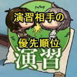 【艦これ】演習相手の優先順位