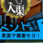夏イベントは8/10(木)予定デース!