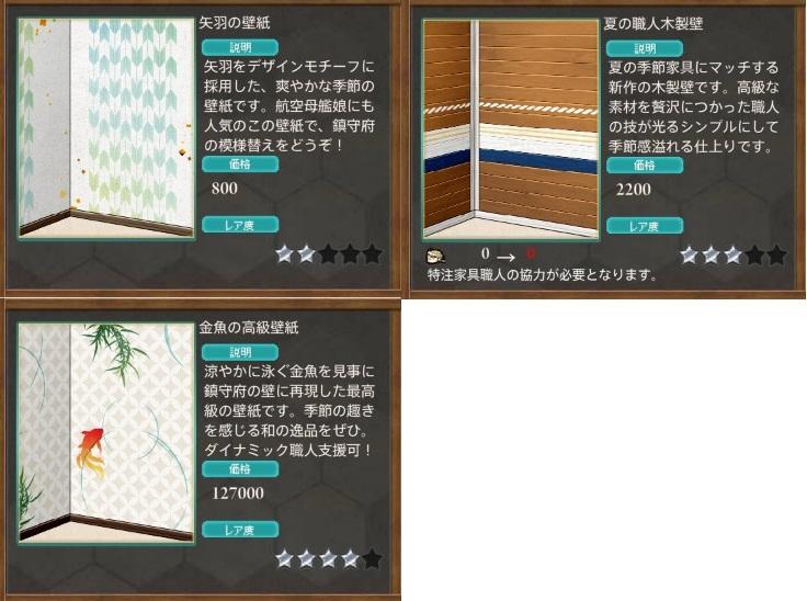 新家具 7・14