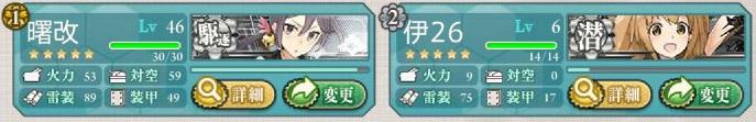 駆逐艦+潜水艦 キラ付け