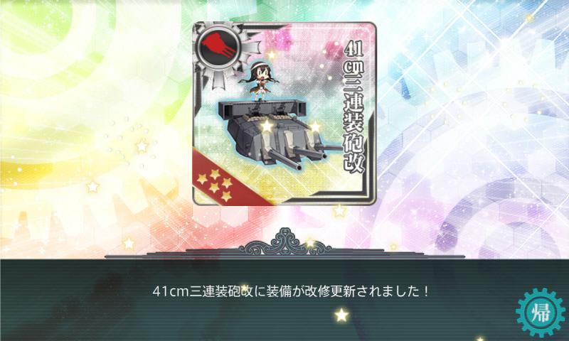 41cm三連装砲改が完成!