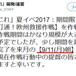 夏イベントは9/11(月)の朝まで!