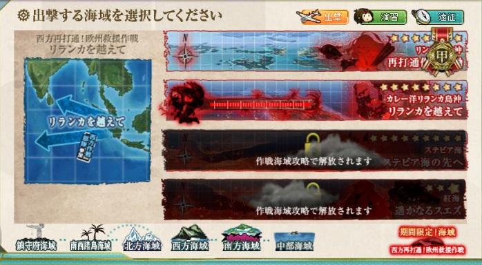 【E-2】リランカを越えて 2017夏イベント