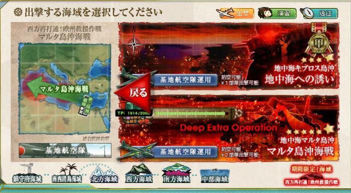 【E-6】マルタ島沖海戦(輸送ゲージ) 2017夏イベント