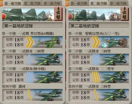 基地航空隊 e-6