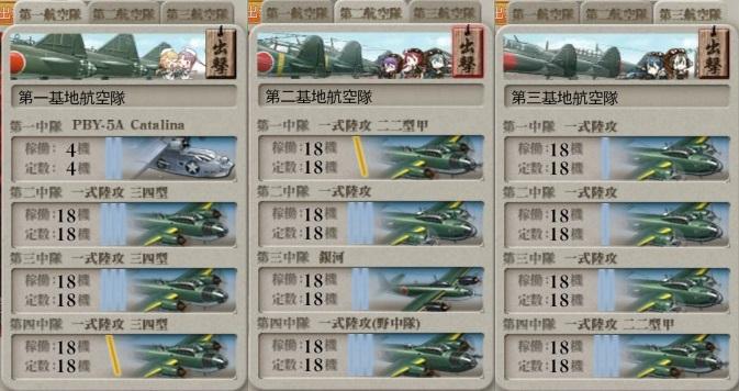 基地航空隊e-7