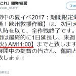 夏イベント1日延長!9/12(火)まで 2017夏イベント