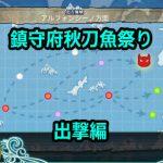 【艦これ】「鎮守府秋刀魚祭り」の復習(出撃編)