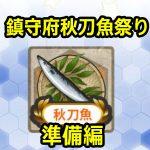 【艦これ】「鎮守府秋刀魚祭り」の復習(準備編)
