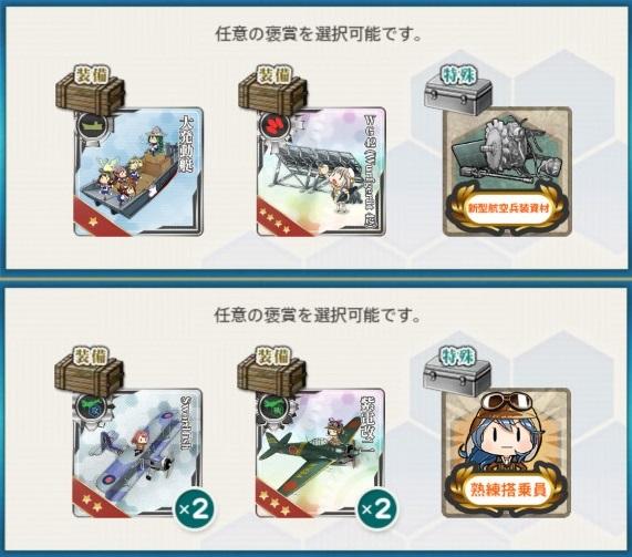 秋刀魚 報酬2