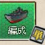 「西村艦隊」第二戦隊随伴部隊、集結せよ!