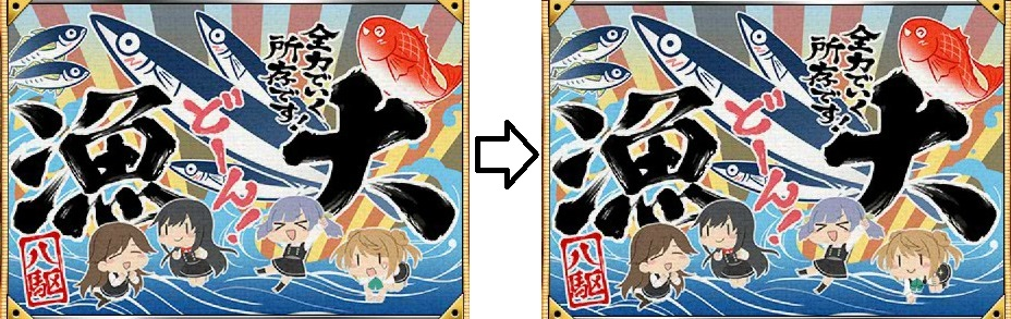 一七式大漁旗 更新