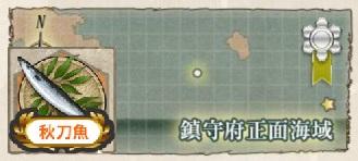 秋刀魚 1-1