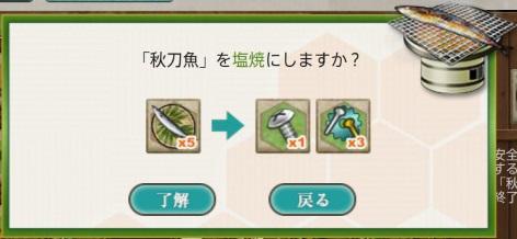 秋刀魚交換