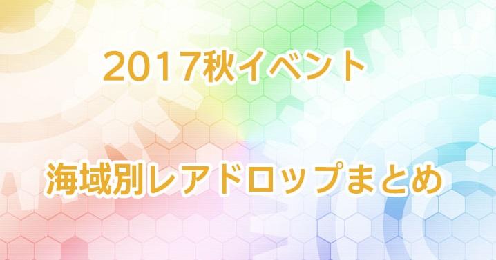 海域別レアドロップまとめ 2017秋イベント