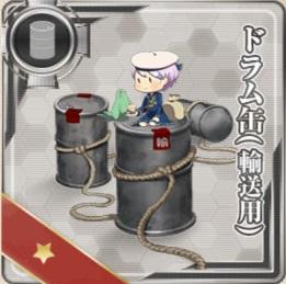 提督、ドラム缶を取りに行く