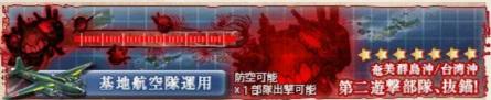 【E-1】第二遊撃部隊、抜錨!(甲作戦)2017秋イベント