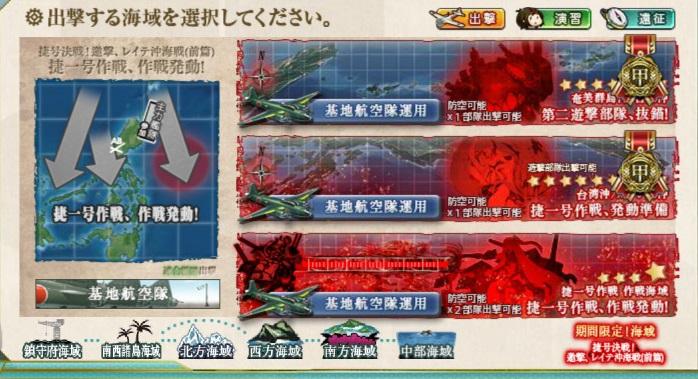 【E-3】捷一号作戦、作戦発動!(甲作戦)2017秋イベント