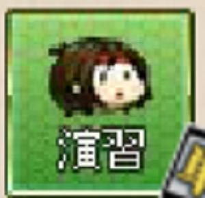 【艦これ】春季大演習