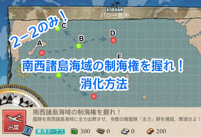 2-2だけで消化する南西諸島海域の制海権を握れ!