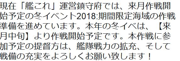18冬イベントは来月中旬予定