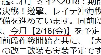 18冬イベントは2/16(金)に開始予定