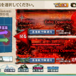 【E-6】追撃!第二遊撃部隊(甲作戦:後編)2018冬イベント
